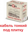 Profi Therm Eko Flex 1650 Вт - 11м.кв.